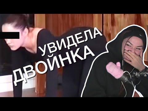 УВИДЕЛА ДВОЙНИКА   Stream Highlights #24