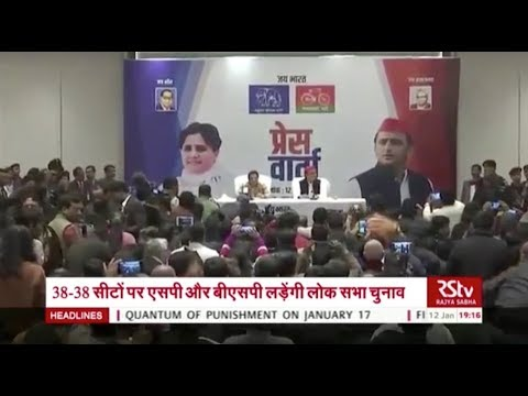 BSP, Samajwadi Party announce alliance, leave Congress out