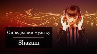 Определяем музыку | Shazam | Define music(Shazam - узнаем что за песня! Shazam - define what a song! Обзоры лучших приложений каждую неделю! Reviews of the best apps every week!..., 2014-09-06T12:27:47.000Z)