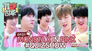 [Monsta X's Puppy Day] Ep.1 (ENGLISH/RUSSIAN/SPANISH/INDONESIA/TURKISH/FRENCH/PORTUGUESE SUB)
