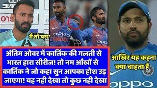 अंतिम ओवर में कार्तिक की गलती से भारत हारा सीरीज, नम आँखों से कार्तिक ने यह क्या कह दिया