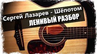 Сергей Лазарев - Шёпотом / Урок на гитаре / Аккорды без соплей