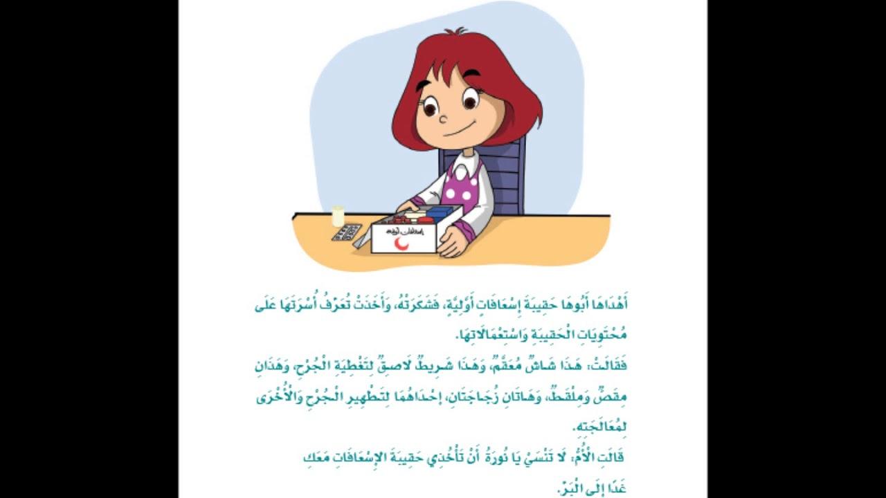 كتاب المعلم لغتي الفصل الثاني