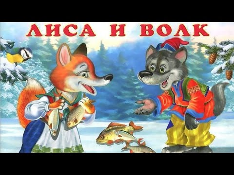 ЛИСА И ВОЛК.Русская народная сказка аудио сказка: Аудиосказки - Сказки - Сказки на ночь