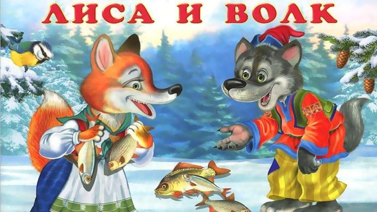 волк и лиса сказка мадам Рекамье один