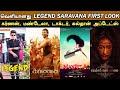 Cover image Film Talk | Legend Saravana First Look, Karnan, Friendship Teaser, Doctor, Sulthan | Updates