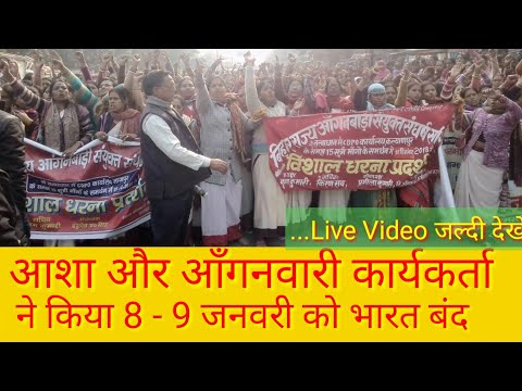आंगनवाड़ियों और आशा के मानदेय को लेकर आज औऱ कल भारत बंद । Anganwadi Today Latest Breaking news.,