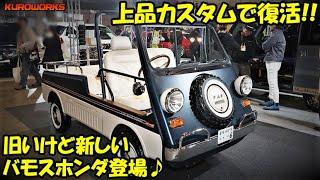 【東京オートサロン2020】バモスホンダが大変身♪地域貢献のコンセプトカー【Tokyo Auto Salon 2020】