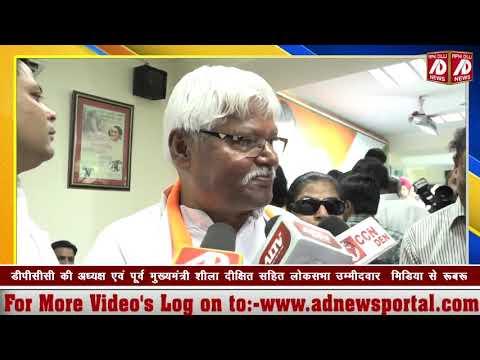 कांग्रेस ने दिल्ली के लोकसभा प्रत्याशियों का मिडिया से परिचय करवाया