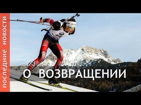 Биатлонисты Эберхард и Бек о возвращении Логинова