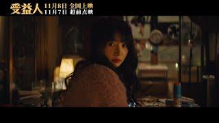《受益人》终极预告(大鹏 / 柳岩 / 张子贤)【预告片先知 | 20191106】
