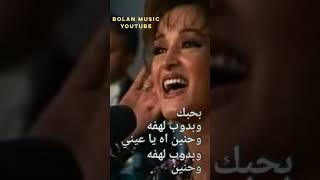 يا كل المنى يا روحي أنا مقطع من اغنية انا عايزة معجزة - وردة الجزائرية قناة الاضخم إنتاج خاص