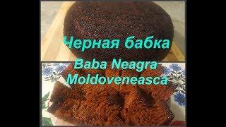Молдавская ЧЕРНАЯ БАБКА \Baba Neagră Moldovenească\