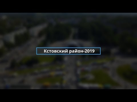 Кстовский район-2019. Новый фильм