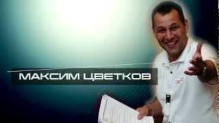 Смотреть видео Бизнес тренер Максим Цветков онлайн