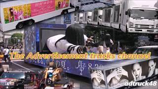 渋谷を走行する、KICK THE CAN CREW (キック・ザ・カン・クルー) 8月30...