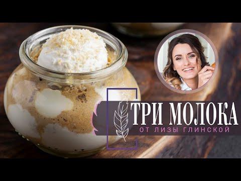 Три молока. Нежный и сочный десерт от судьи шоу МастерШеф