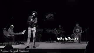هشوفكوا بتقعوا (الشاعر محمد سعد) | حالة واتس