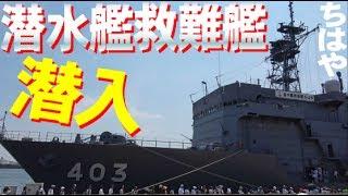 潜水艦救難艦ちはや内部に潜入!阪神基地サマーフェスタ2017前編