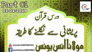 Pareshani Sy Nikalny Ka Tareeqa  || Part 01 || Anas Younus || Darse Quran || 01 January 2019