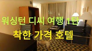 워싱턴 디씨 여행 1 호텔소개 Washington DC…