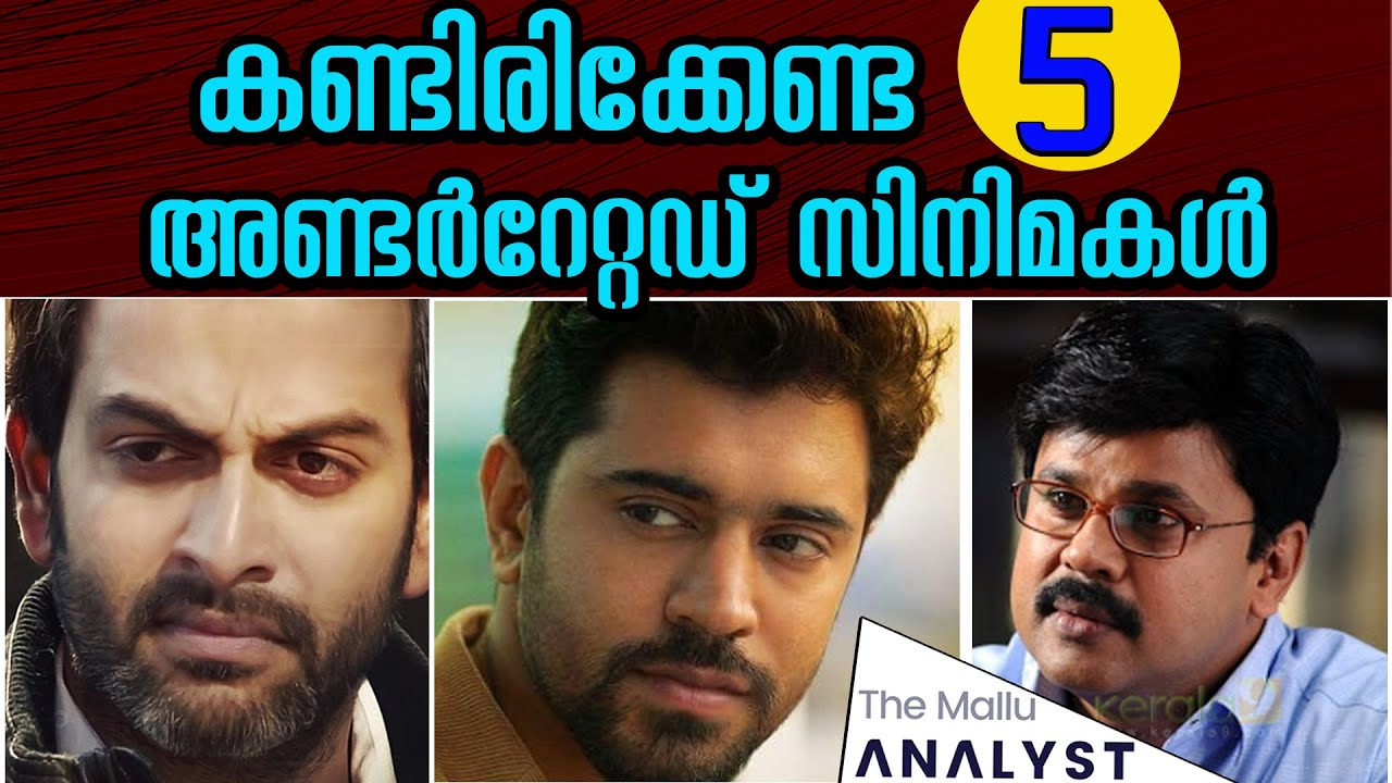 Top 5 must watch underrated Malayalam movies