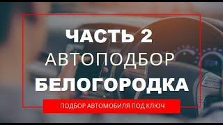 Как происходит процесс подбора авто в Украине! Проверка ЛКП, тестдрайв, компьютерная диагностика!!!