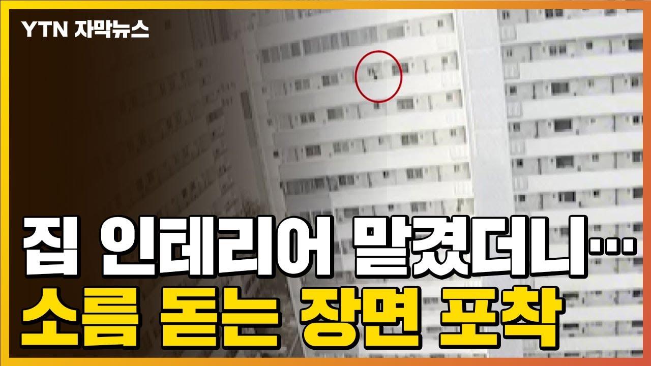 Download [자막뉴스] 현관문 비밀번호 누르고 들어오려던 남성, 알고 보니... / YTN