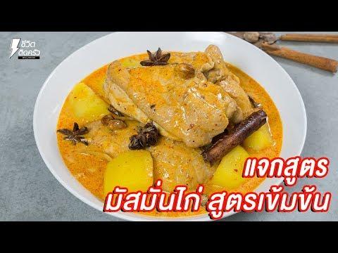 [แจกสูตร] มัสมั่นไก่ - ชีวิตติดครัว