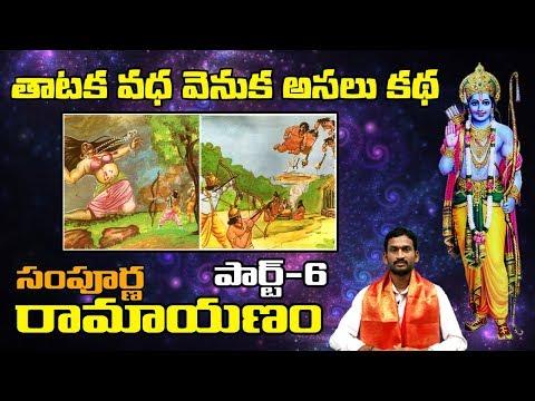 tataka vadh the untold story of ramayana in telugu | SAMPOORNA RAMAYANAM PART-6 | Garuda TV