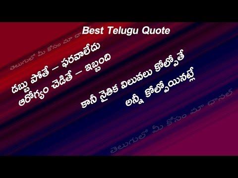 TOP QUOTATIONS IN TELUGU Mesmerizing Telugu Kindness Quotes