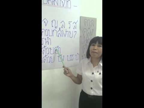 สาธิตการสอนภาษาไทย
