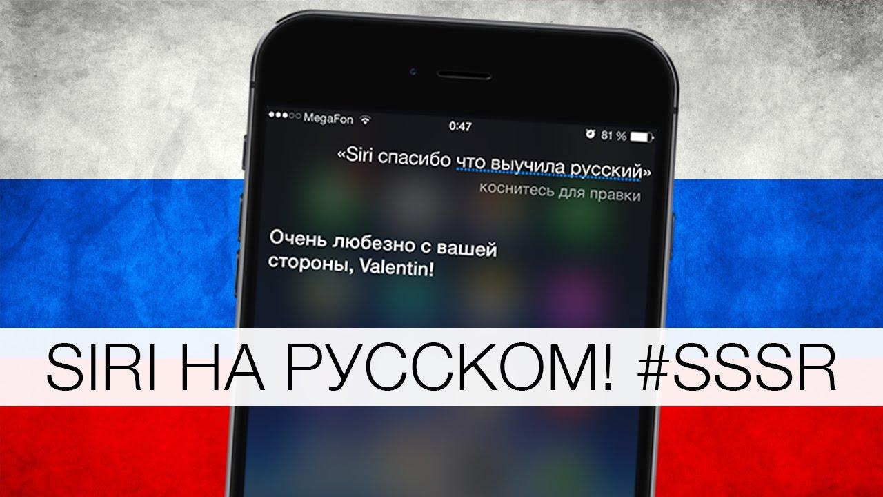 айфон 6 сири на русском для