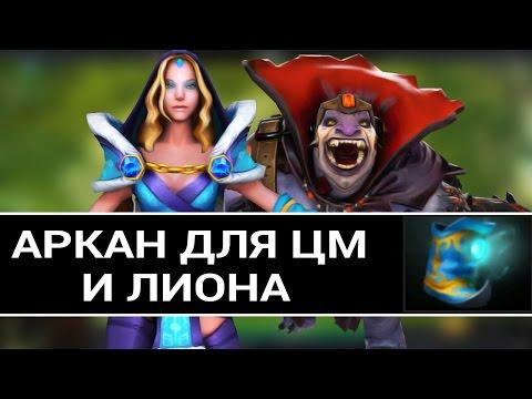 видео: Про арканы на ЦМ и Лионе