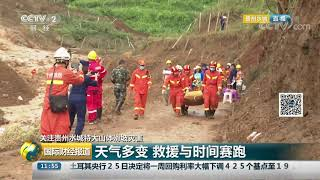 [国际财经报道]关注贵州水城特大山体滑坡灾害 天气多变 救援与时间赛跑| CCTV财经