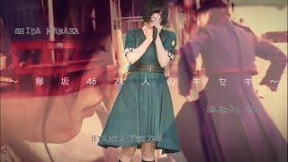 nobody's home〜21人で欅坂46〜【平手友梨奈】【志田愛佳】【原田葵】