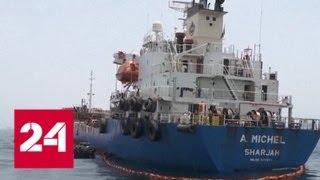 Танкер в Ормузском проливе отбуксировали или захватили: две версии одного события - Россия 24
