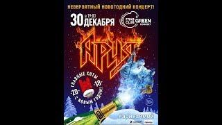 Ария - Новогодний концерт (30.12.2017) в ГлавClub Green Concert