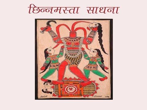 Chhinnamasta Sadhana (छिन्नमस्ता साधना )