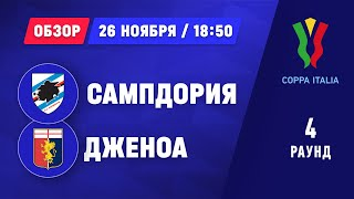 Сампдория - Дженоа - 1:3. Кубок Италии. Обзор матча, голы и голевая передача Шомуродова