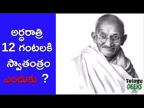 The secrets behind AUGUST 15TH ? (TELUGU) | Making of INDIA #1| TeluguGeeks