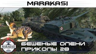 World of Tanks приколы, бешеные олени 28 а кто сказал что им бан дадут? wot