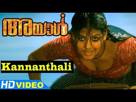 Ayal Malayalam Movie | Songs | Kannanthali Song |  Lal | Iniya | Lena | Mohan Sithara