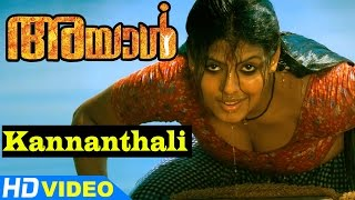 Ayal Malayalam Movie | Songs | Kannanthali Song |  Lal | Iniya | Lena | Mohan Sithara