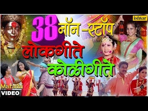 ३८ नॉन स्टॉप लाेकगीते कोळीगीते | 38 Non Stop Lokgeete & Koligeete - Vol 1 | New Marathi Songs 2017
