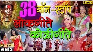 ३८ नॉन स्टॉप लाेकगीते कोळीगीते | 38 Non Stop Lokgeete & Koligeete - Vol 1 | New Marathi Songs 2017