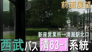 西武バス 清63-1系統 前面展望【新座営業所→清瀬駅北口】(旭が丘団地経由)
