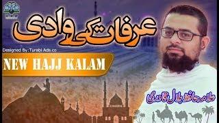 Arafat Ki Waadi | Allama Hafiz Bilal Qadri | New Hajj HD Kalam 2017