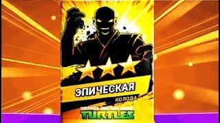 Черепашки ниндзя Легенды TMNT Legends #47 Мульт игра для детей #Мобильные игры