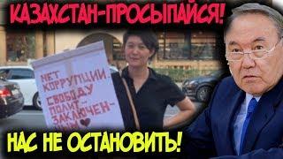 НАЗАРБАЕВУ НЕ ОСТАНОВИТЬ ЛЮДЕЙ. Одиночные пикеты по всему Казахстану.